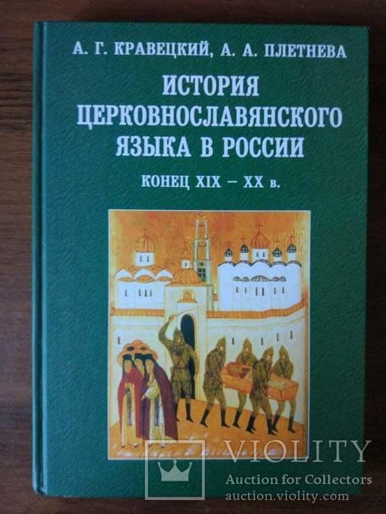 История церковнославянского языка, фото №3