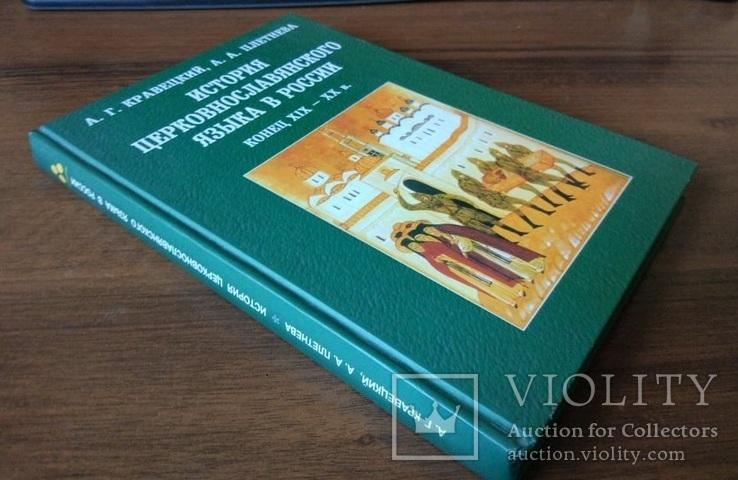 История церковнославянского языка, фото №4