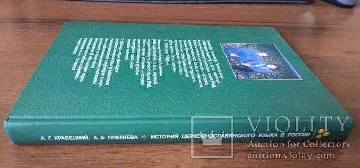 История церковнославянского языка, фото №6