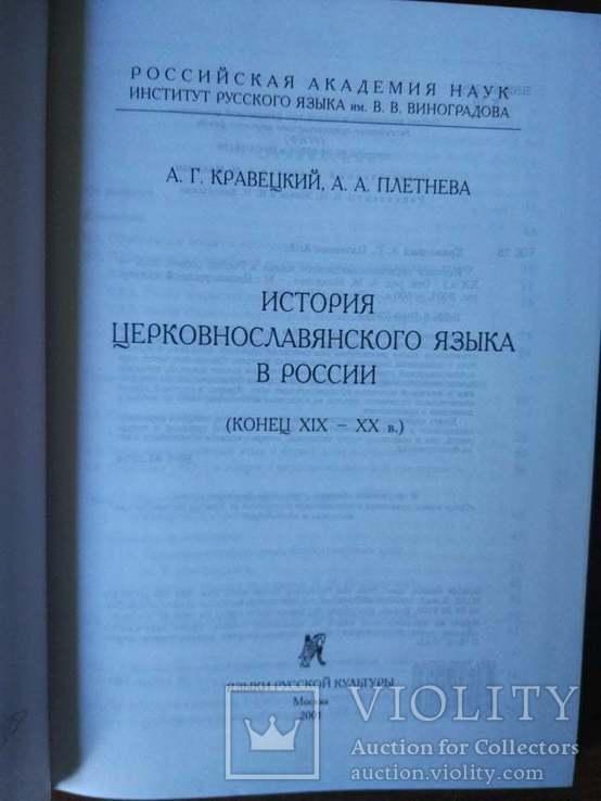 История церковнославянского языка, фото №7