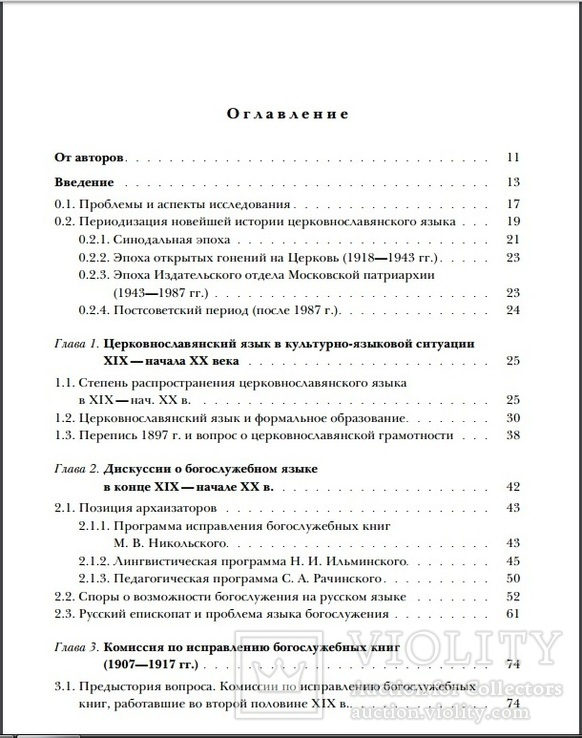 История церковнославянского языка, фото №8