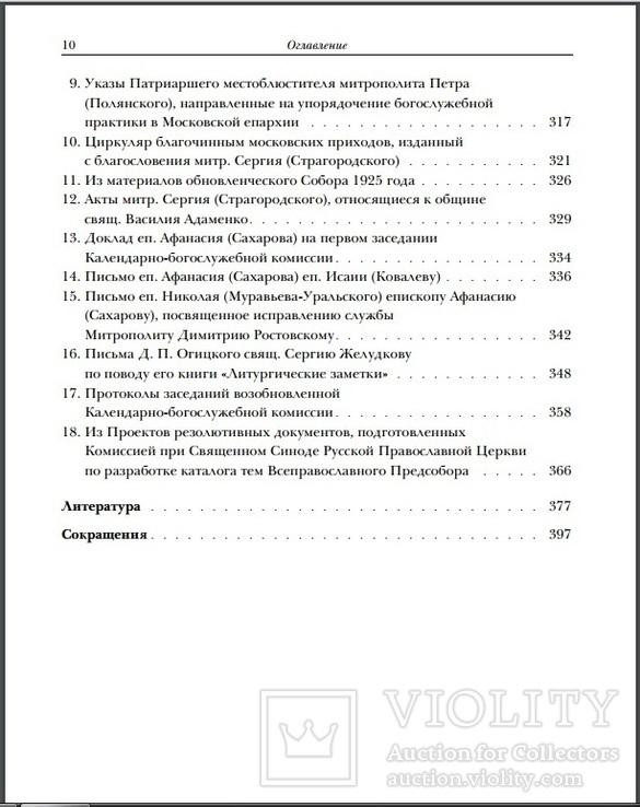 История церковнославянского языка, фото №13