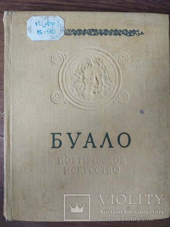 Поэтическое искусство Буало. 1957 г., фото №2