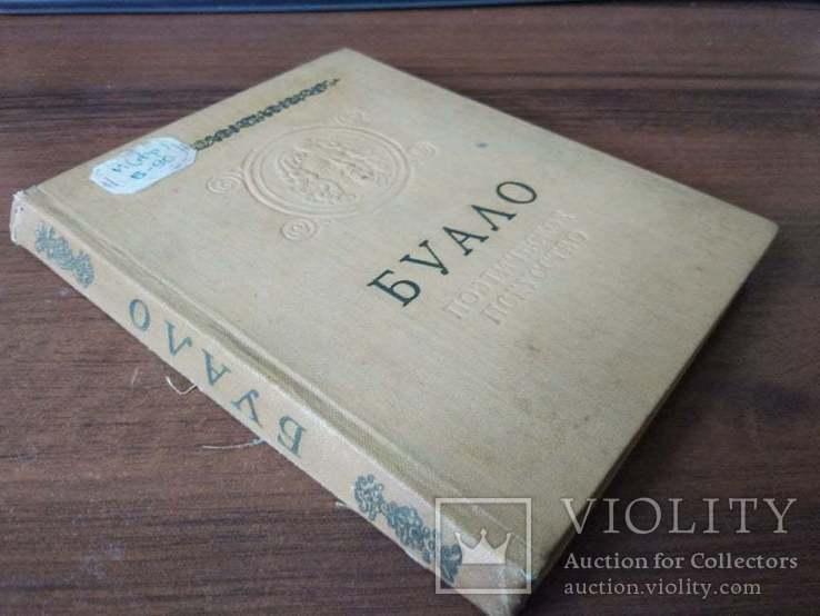 Поэтическое искусство Буало. 1957 г., фото №3