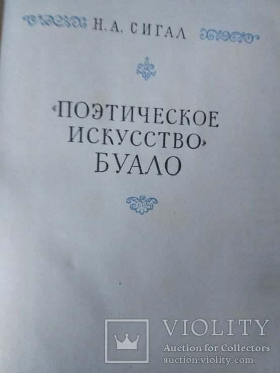 Поэтическое искусство Буало. 1957 г., фото №8