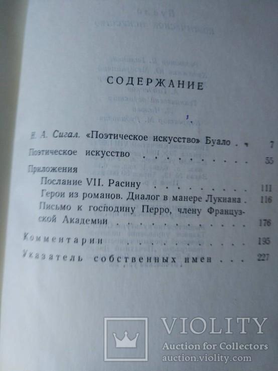 Поэтическое искусство Буало. 1957 г., фото №9