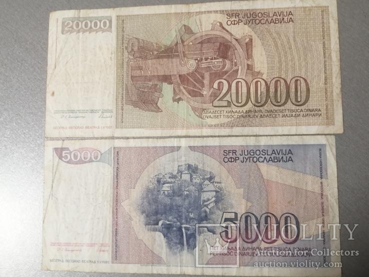 20000 и 5000 Динар, фото №3