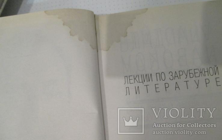 Лекции по зарубежной литературе. Набоков, фото №4