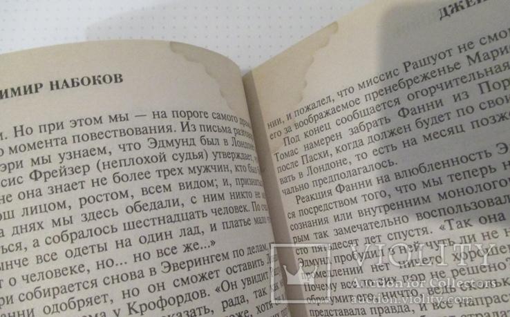 Лекции по зарубежной литературе. Набоков, фото №5