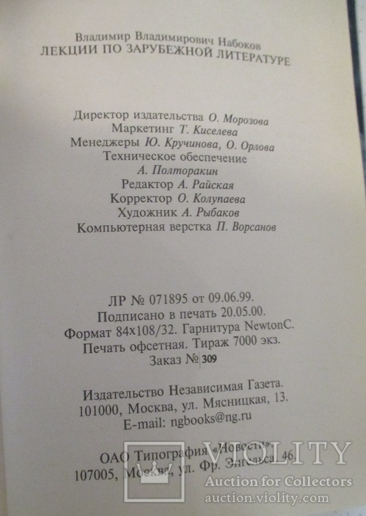 Лекции по зарубежной литературе. Набоков, фото №6