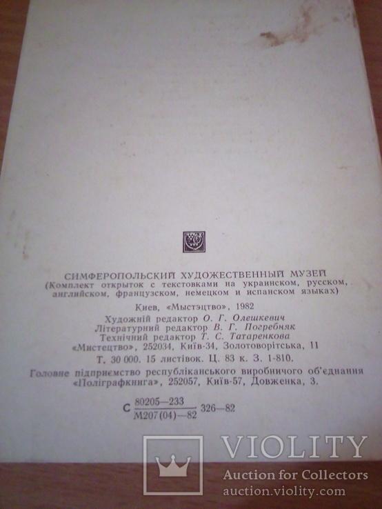 Сiмферопольський худ. музей,  14 откр., изд. Мистецтво  1982, фото №3