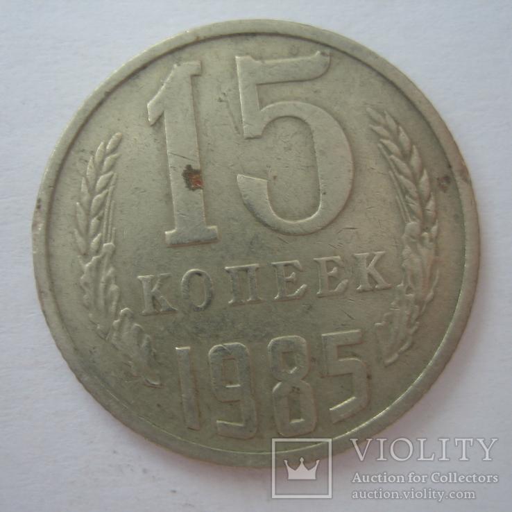 СССР 15 копеек 1985 года., фото №4