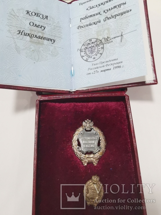 Заслуженный работник культуры РФ (копия), фото №6