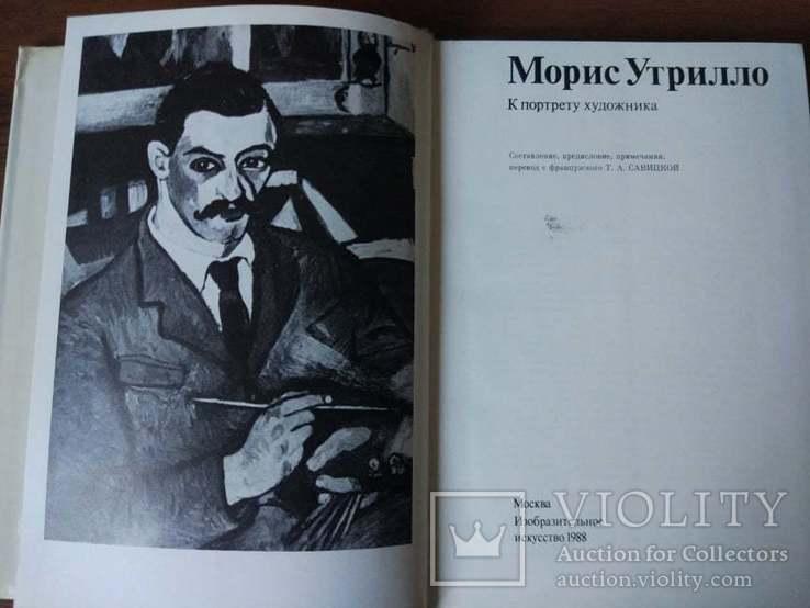 Морис Утрилло. К портрету художника, фото №7