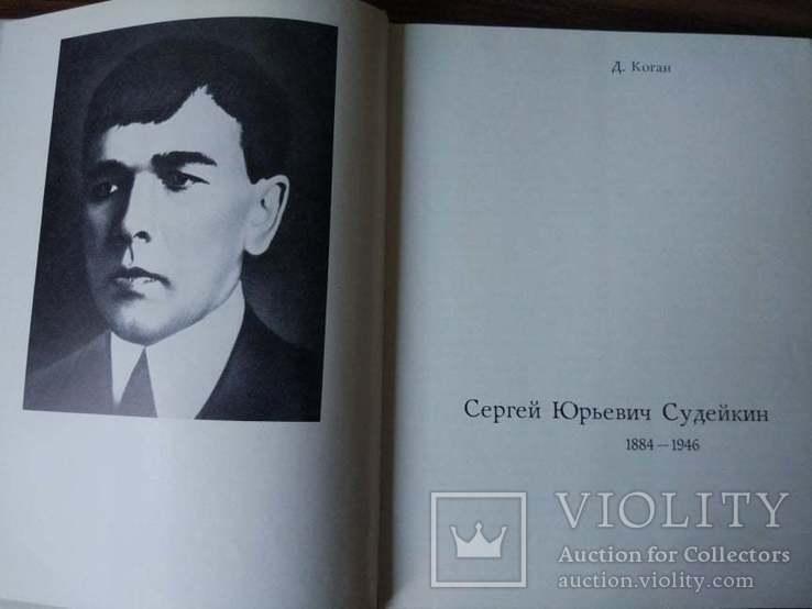Сергей Судейкин, фото №8