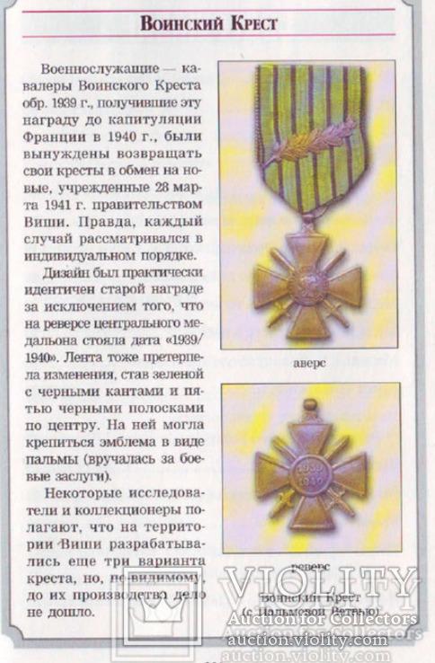 Боевые награды союзников Германии, фото №3