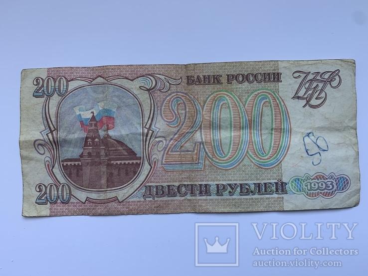 200 рублів, фото №2