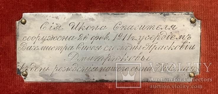 Икона «Спасителя» в серебряном окладе., фото №6
