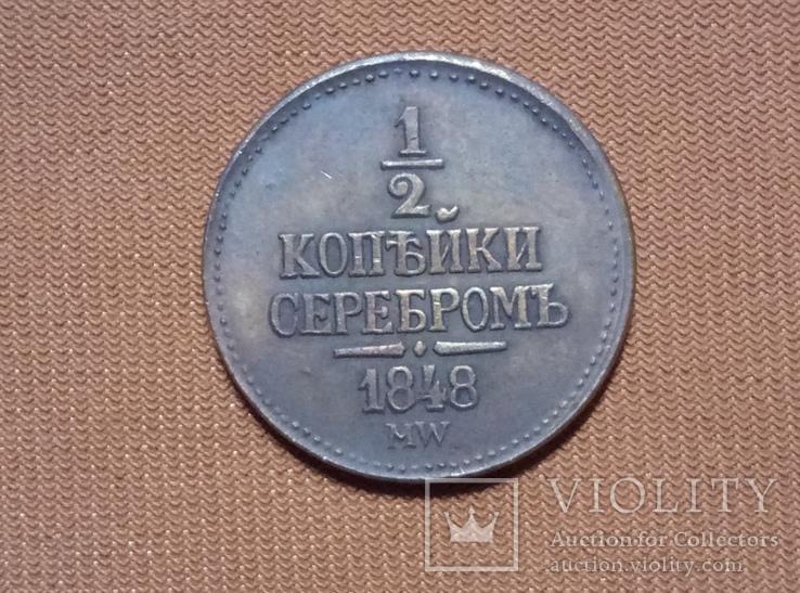 Копия 1/2 копейки 1848 год, фото №2