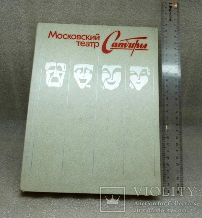 Книга МОСКОВСКИЙ ТЕАТР САТИРЫ, фото №2