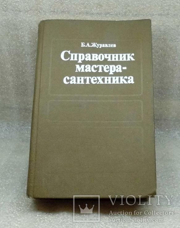 Книга справочник мастера сантехника, фото №2