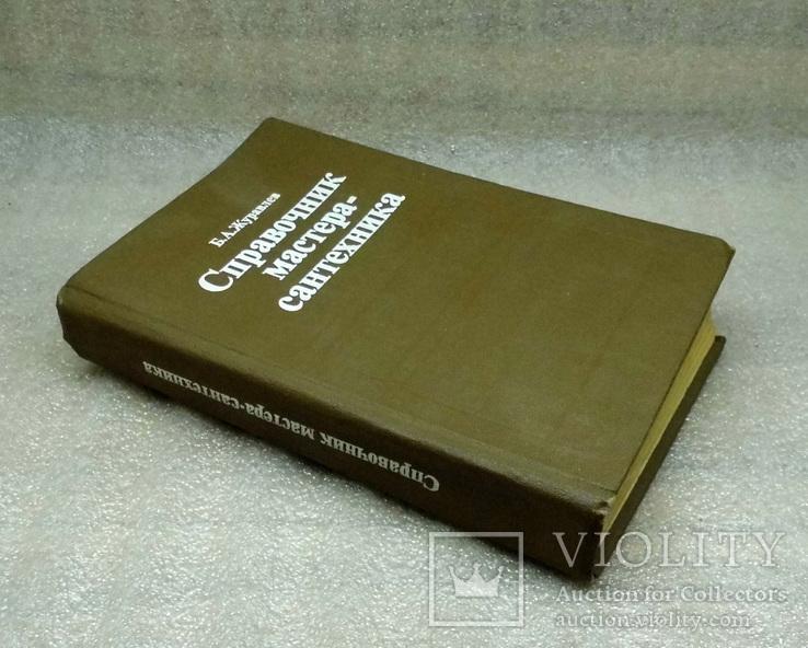 Книга справочник мастера сантехника, фото №3
