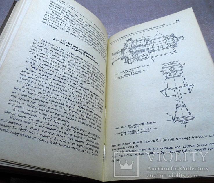 Книга справочник мастера сантехника, фото №5