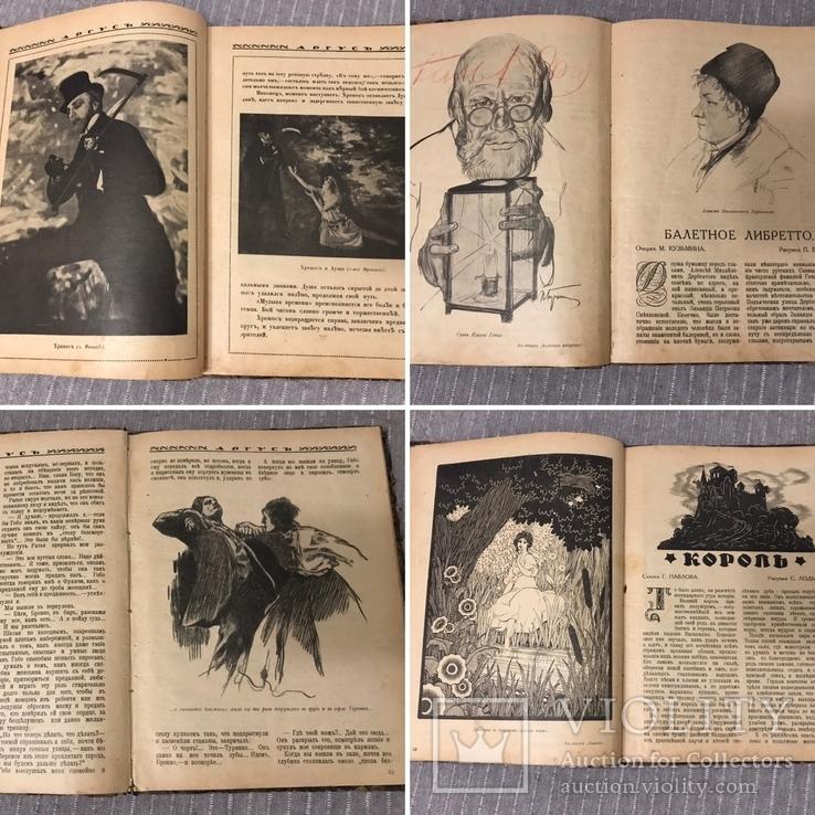 1917г Аргус Первый Номер Легендарного Издания