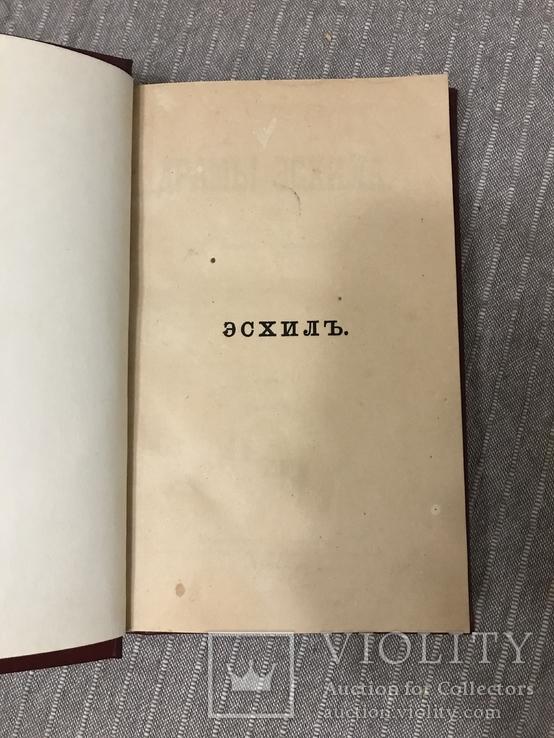 1864 Драмы Эсхила, фото №4