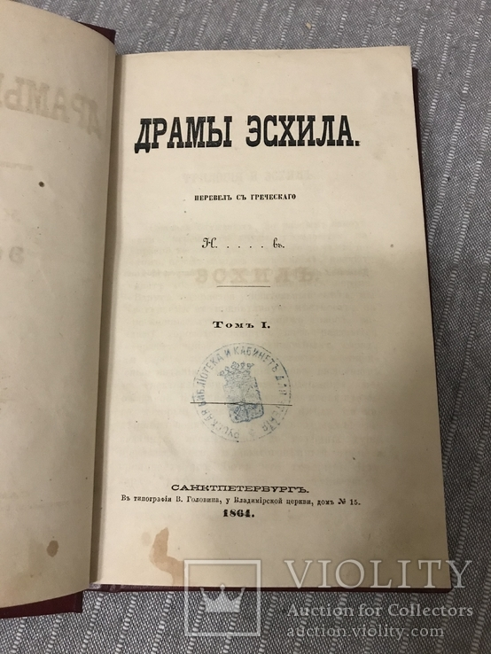 1864 Драмы Эсхила