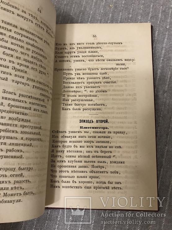 1864 Драмы Эсхила, фото №7