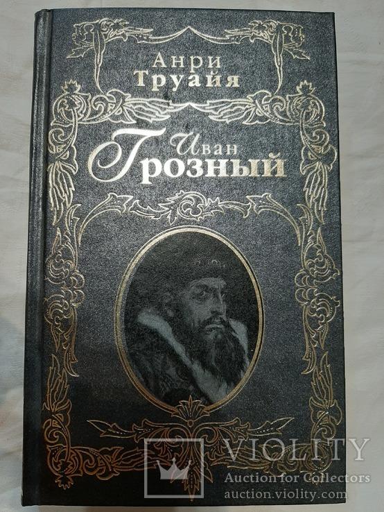 Анри Труайя. Иван Грозный.