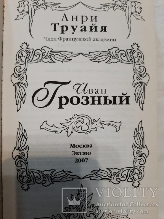 Анри Труайя. Иван Грозный., фото №3