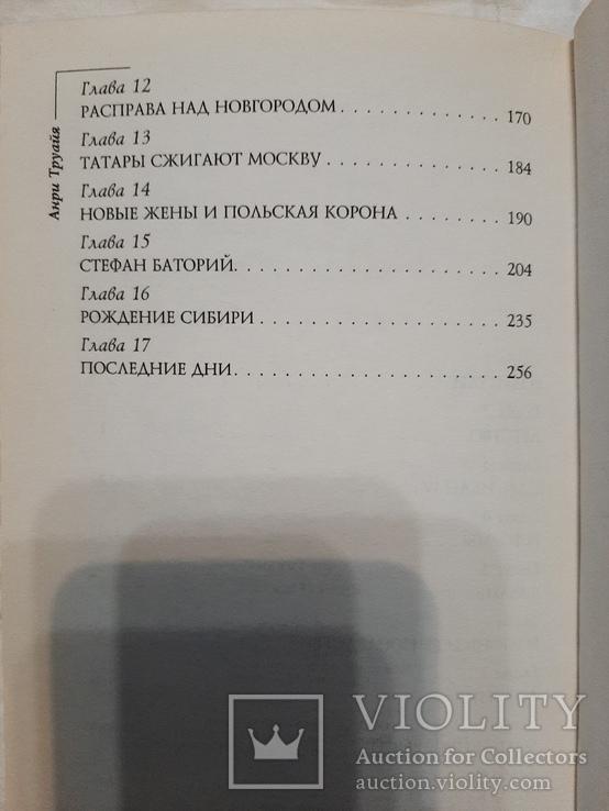 Анри Труайя. Иван Грозный., фото №5