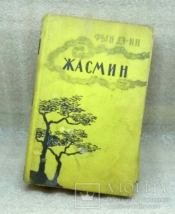 Книга жасмин, фото №2