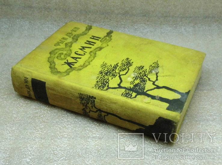 Книга жасмин, фото №3