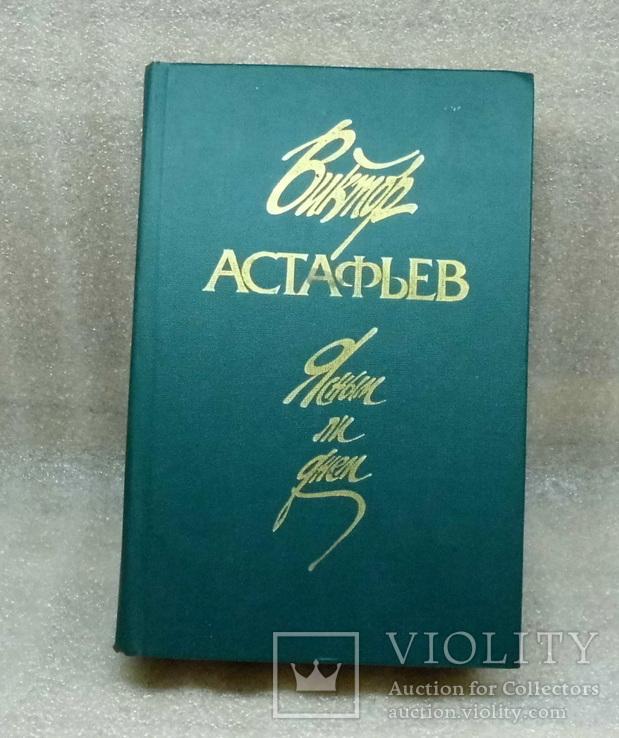 Книги виктор астафьев, фото №2