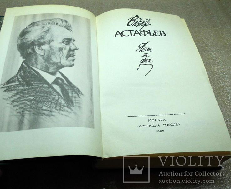 Книги виктор астафьев, фото №4