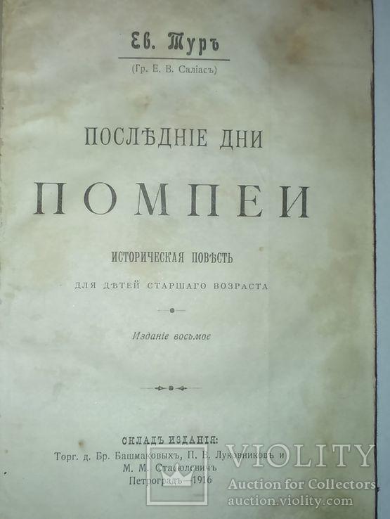 Последние дни Помпеи с рисунками 1916г., фото №4