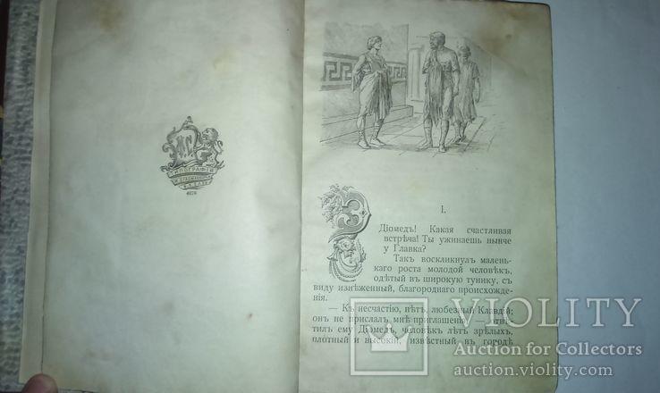 Последние дни Помпеи с рисунками 1916г., фото №5
