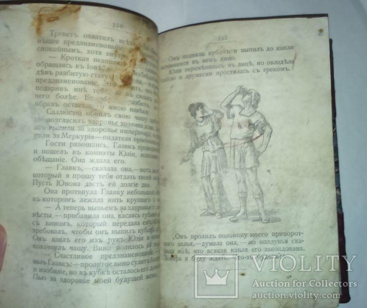 Последние дни Помпеи с рисунками 1916г., фото №7
