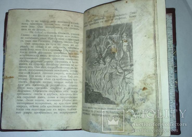 Последние дни Помпеи с рисунками 1916г., фото №8