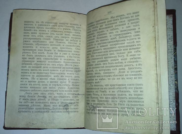 Последние дни Помпеи с рисунками 1916г., фото №9