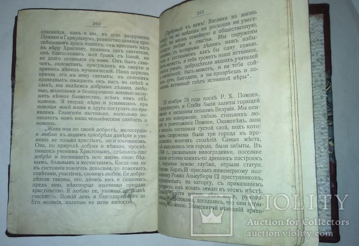 Последние дни Помпеи с рисунками 1916г., фото №10