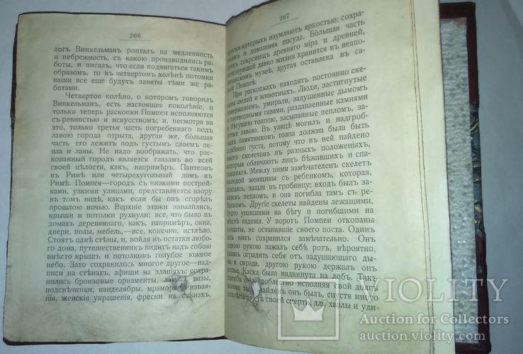 Последние дни Помпеи с рисунками 1916г., фото №11