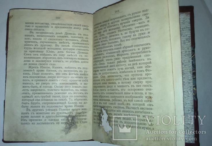 Последние дни Помпеи с рисунками 1916г., фото №12