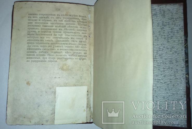 Последние дни Помпеи с рисунками 1916г., фото №13
