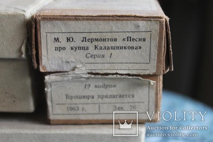 Диапозитивы Лермонтов, Некрасов, Чехов, Гребоедов, фото №5