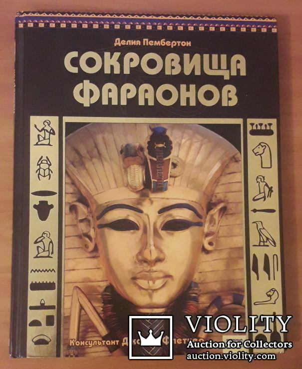 Сокровища фараонов. Делия Памбертон.