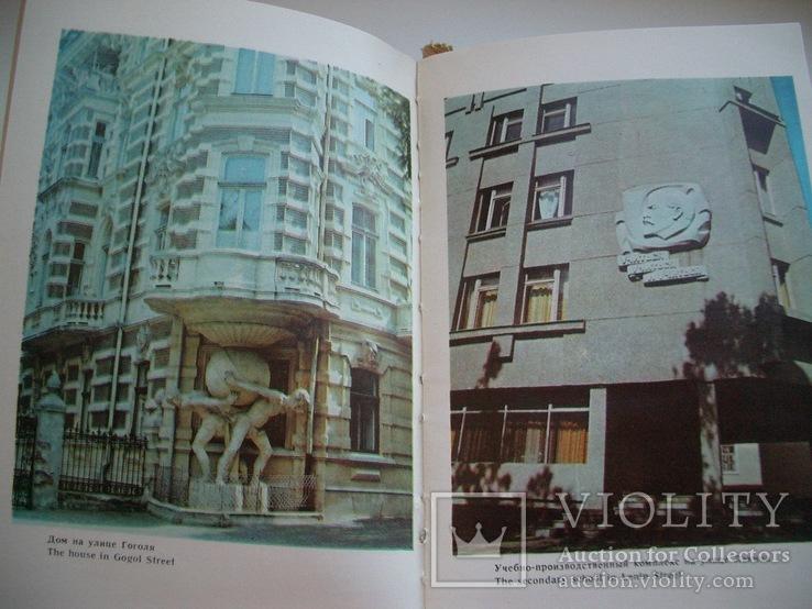 Одесса.Путеводитель-справочник 1981 год, фото №6